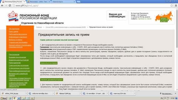 приложение пенсионный фонд уссурийск запись на прием Триколор получай