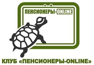 """Клуб """"Пенсионеры-Онлайн"""""""